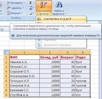 Сортировка и фильтр Excel