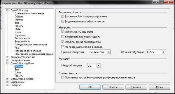 Open Office Drawing Lines : Составляющий элемент пакета программ openoffice