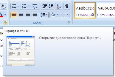 знакомство с word 2007 интерфейс