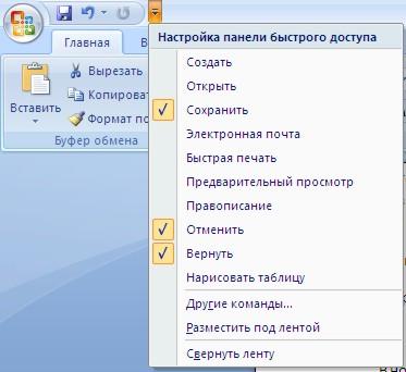 знакомство с приложением word 2007
