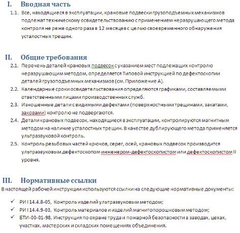 Применение заголовков и списков в Ворд 2007
