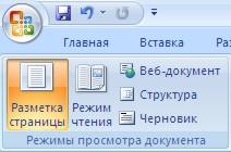 Режим просмотра документа