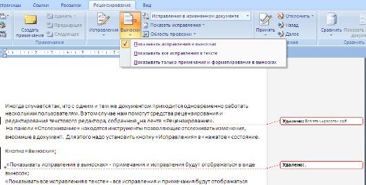 Как Убрать Режим Правки В Word 2010 - фото 7
