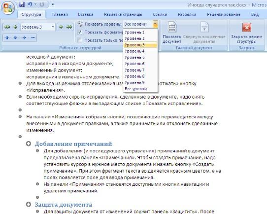 Режим структуры и создание больших документов в Word