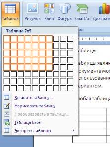 Создание таблицы в Word 2007